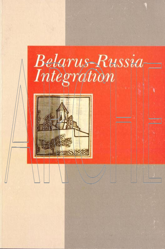 Belarus — Russia Integration: Analytical Articles. E-edition