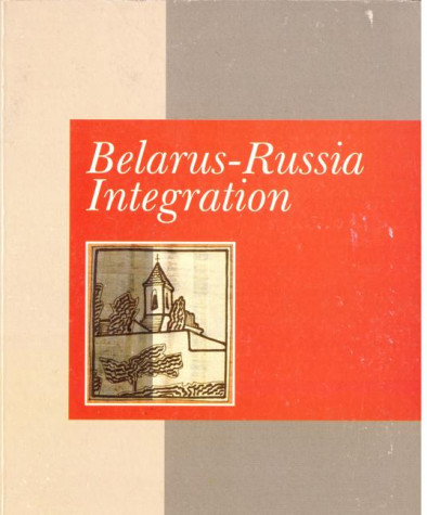 Belarus — Russia Integration: Analytical Articles. Paper edition