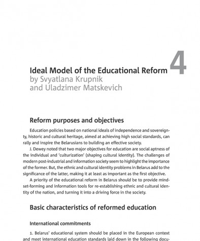 Ideal Model of the Educational Reform