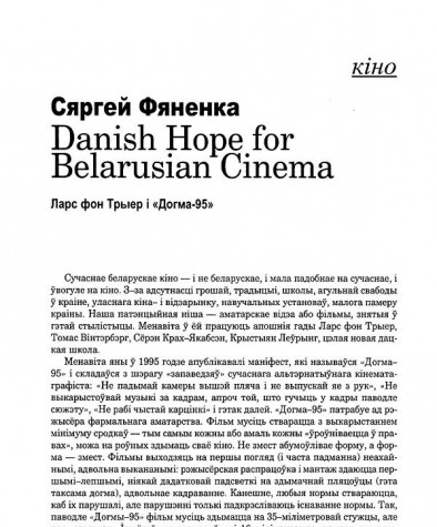 "Danish Hope for Belarusian Cinema. Ларс фон Трыер і ""Догма-95"""